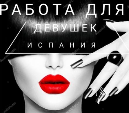 Работа для девушек с проживанием по всей россии работа в москве курьер для девушек