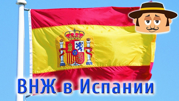 Как получить гражданство испании россиянину при покупке квартиры