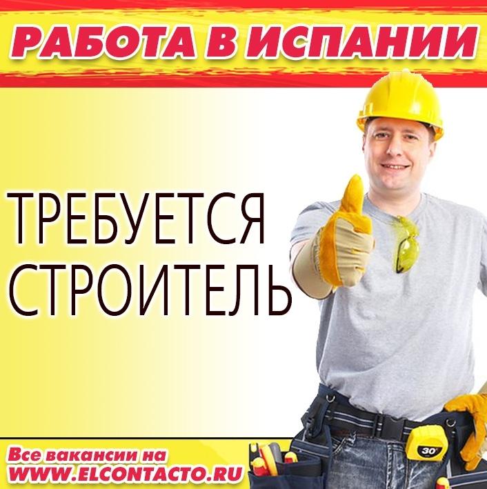 Картинка требуются строители