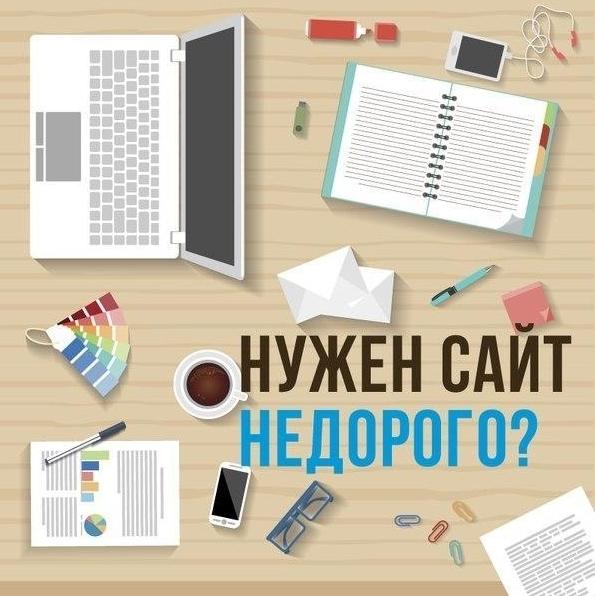 Создание дешевых сайтов сайты создание киев